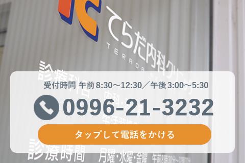 0996-21-3232